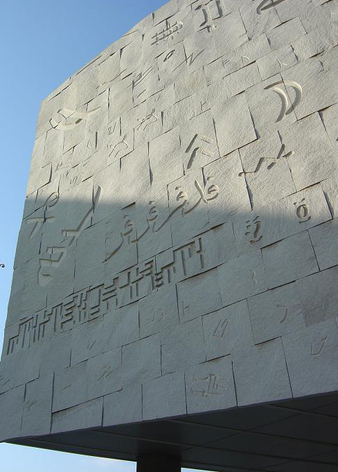 Bibliotheca_Alexandrina-Grafemi